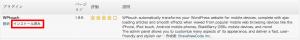 ワードプレスをモバイル表示にするプラグイン