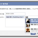 Facebook リストの活用方法