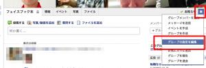 フェイスブックグループのメンバーを買ってに増やされたくない