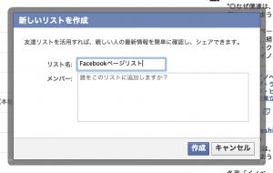リストにFacebookページを入れる