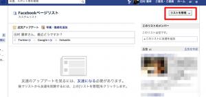 Facebookのファンページをリスト登録する