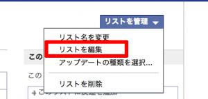 Facebookで企業ページをリスト登録する