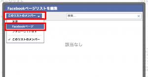 お気に入りのFacebookページだけをまとめて見る