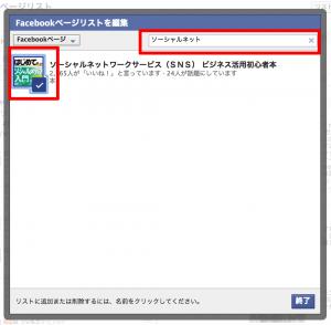 好きなFacebookページの投稿だけを表示させる