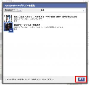 チェックしたいFacebookページだけを表示する方法