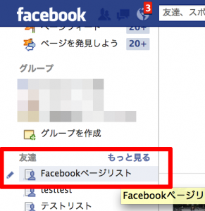 フェイスブックページだけをニュースフィードに表示する方法