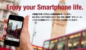 iPhone5 4S 3GS 修理 高槻 茨木