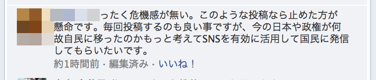 安倍晋三 Facebook