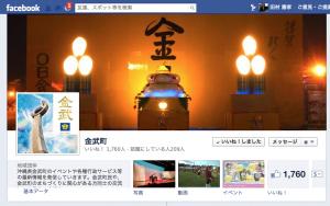 金武町Facebookページ