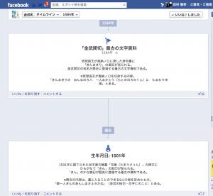 沖縄のフェイスブックページ