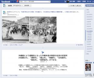 国頭村金武町フェスブックページ
