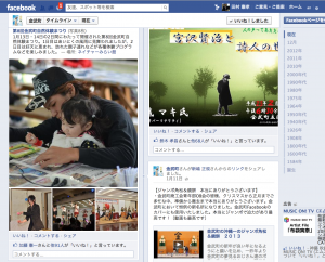地方公共団体のFacebook活用