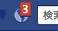 facebookのコメント欄にタグ付けする方法