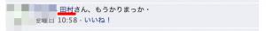 Facebookのコメント欄で名前が青い