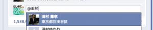 フェイスブック コメントタグ付けの方法
