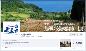 七尾市のフェイスブック