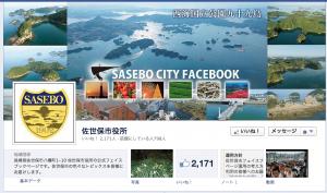 佐世保のFacebook