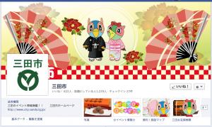 三田のFacebookページ