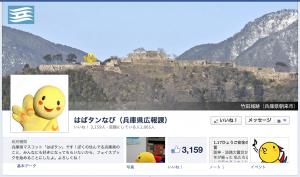 兵庫県のフェイスブックページ