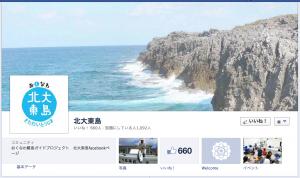 北大東島 サンゴ礁 フェイスブック