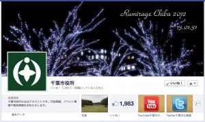 千葉市はFacebookやってる