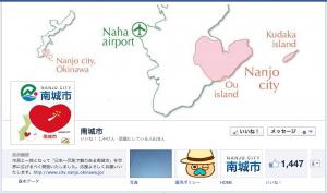 沖縄 南城市 Facebookページ