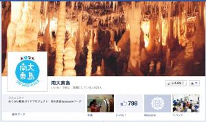 南大東島 フェイスブックページ