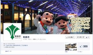 和泉市フェイスブックページ