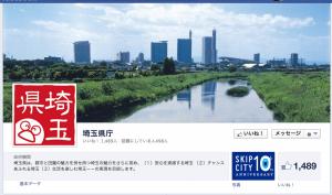 埼玉県のフェイスブック
