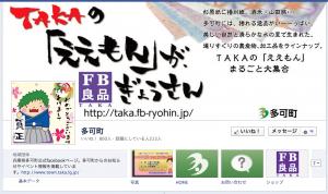 兵庫県多可町フェイスブック