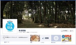 多良間島のFacebookページ
