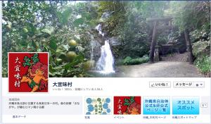 大宜味村のフェイスブックページ
