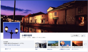 小樽市のFacebookページ