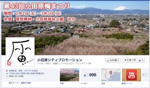 小田原城 Facebook