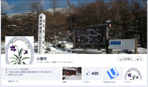 小諸のフェイスブック