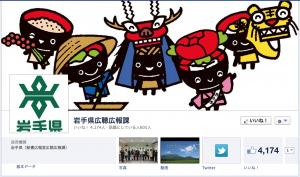 岩手県のフェイスブックページ