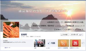 岩美町フェイスブックページ