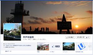 平戸 Facebook