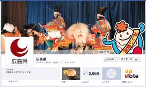 広島県 Facebook