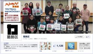 葛飾柴又 Facebookページ