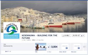 気仙沼のフェイスブックページ