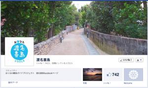 渡名喜島 フェイスブック