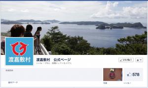渡嘉敷村のFacebookページ