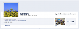 北海道滝川市Facebookページ