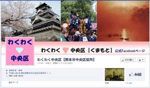 熊本中央Facebook