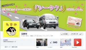岡山玉野 フェイスブック