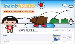 神奈川県Facebookページ