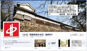 福岡中央フェイスブック