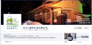 福島県のFacebook