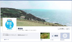 沖縄 離島 粟国 Facebook